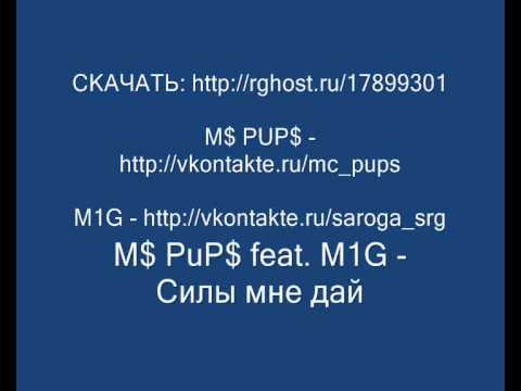 M$ PuP$ feat. M1G - ���� ��� ��� (�������: http://rghost.ru/17899301)