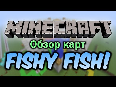 ����� ���� #1 [�������� �������� :D / Fishy Fishy Map] minecraft ����� �� ������� ����������� ���� � ������ ��������� ����������� ���� � ������ ����� ��������� ����������� ���� � ������