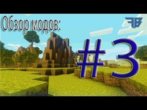 Обзор модов[3]: Minecraft mods 3 in 1 мод на minecraft dinamick light