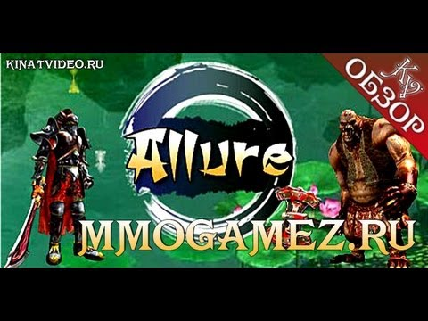 Видеообзор Allure Online by Kinat (HD)